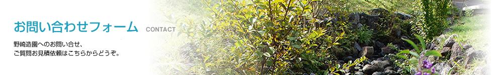 お問い合わせフォーム 野崎造園へのお問い合せ、ご質問お見積依頼はこちらからどうぞ。